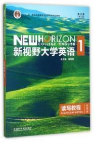 新视野大学英语读写教程1 智慧版第3版 郑树棠 外研9787513590273
