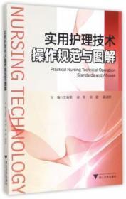 实用护理技术操作规范与图解 王春英 浙江大学9787308147309品新