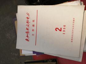 泉州历史文化中心 工作通讯  1986.2