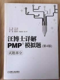 汪博士详解PMP模拟题,2本,试题部分,详解部分。
