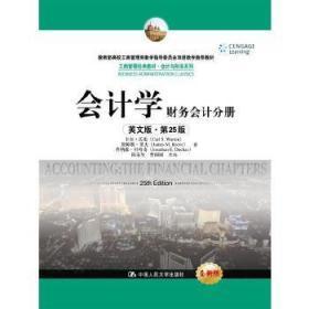 正版 会计学 英文版第25版 财务会计分册 沃伦 人大9787300248943