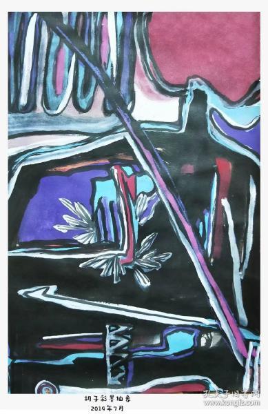 青年书画家胡子彩墨抽象绘画作品《彩墨的审判》