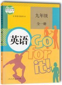 二手正版 英语书课本人教版新版 九年级英语全一册9787107280023