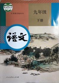 二手正版 人教版 九年级下册语文书 人民教育出版社9787107331213