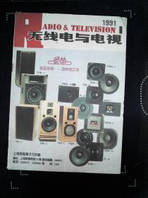 无线电与电视  1991.1