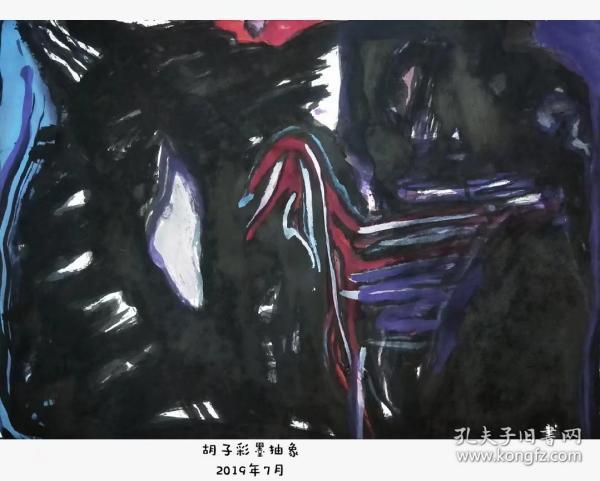 青年书画家胡子彩墨抽象绘画作品《暗狱天王》