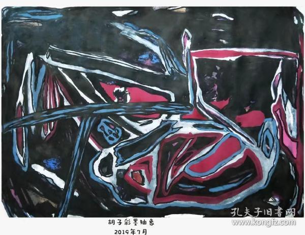 青年书画家胡子彩墨抽象绘画作品《一半火焰一半海》