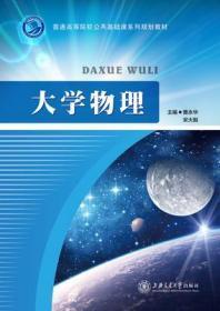 正版 大学物理 曹永华 宋大毅上海交通大学出版9787313143600