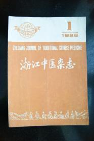 浙江中医杂志1988年1、2、3、4、6、7、8、9、10