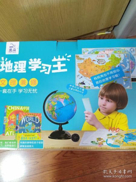地理学习王 儿童地球仪+AR地图挂图+拼图 地理学习百宝箱