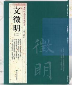正版 历代名家书法 文征明二 胡峡江 北京燕山出版9787540232733