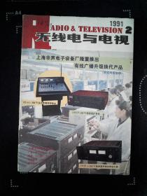 无线电与电视  1991.2