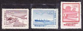 台湾,专88交通建设,三全原胶新票(1972年).