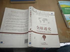 全球通史:从史前史到21世纪(第7版修订版)(下册)