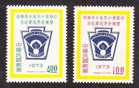 台湾,纪149棒球冠军,二全原胶新票(1973年).背贴纸.
