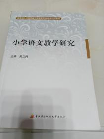 小学语文教学研究:教育部人才培养改革和开放教育试点教材