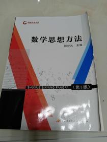 数学思想方法.第2版:教育部人才培养模式改革和开放教育试点教材