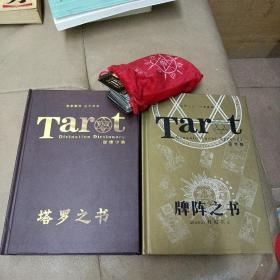 《Tart解牌字典 塔罗之书》《Tart塔罗牌  牌阵之书》《新干线塔罗风情:牌78张》  合售