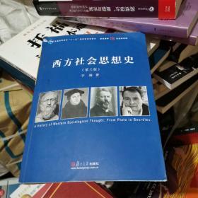 西方社会思想史