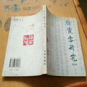 徐霞客研究.第3辑