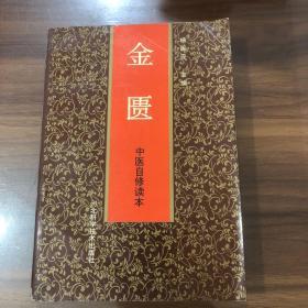 金匮 中医自修读本