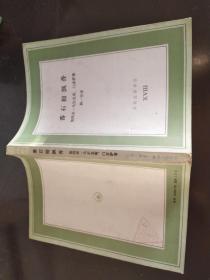 番石榴飘香(文化生活译丛)