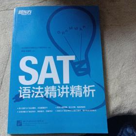 新东方·SAT语法精讲精析