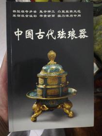 中国古代珐琅器