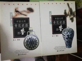 中国元明青花瓷器图鉴(上下)