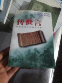 传世言:中国历代传世格言总集