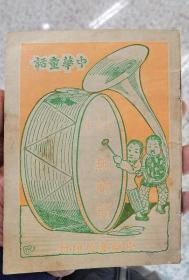 民国21年 中华童话第九种《无头箭》