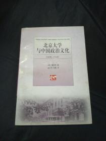 北京大学与中国政治文化(1898-1920)