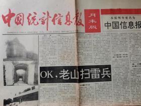 中国统计信息报(代号1-135)