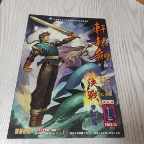 16开原版漫画《轩辕剑》VOL4决战麦尔斯
