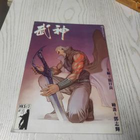 16开原版漫画 温日良《武神》第150期