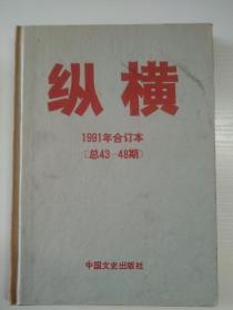 《纵横》1991年合订本(总43~48期)详见图片及目录