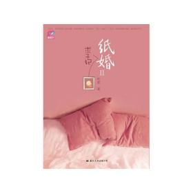 正版二手 求子记-纸婚-II 叶萱. 国际文化出版社公司 9787512500105