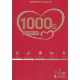 正版二手 1000日(分阶段育儿宝典) 多美滋 企业管理出版社 9787516401019