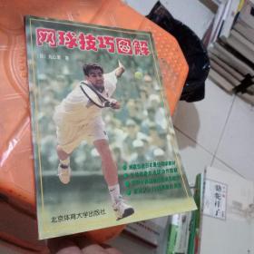 网球技巧图解