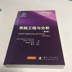 可靠性维修性保障性学术专著译丛:系统工程与分析(第5版)