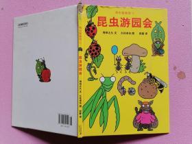 昆虫智趣园 3:昆虫游园会