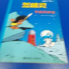 宇航员梦梦:《蓝精灵》系列丛书