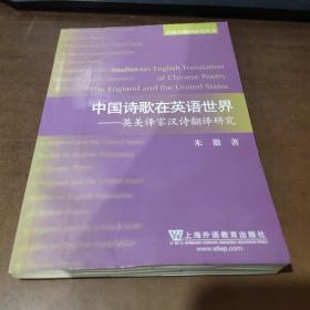 中国诗歌在英语世界