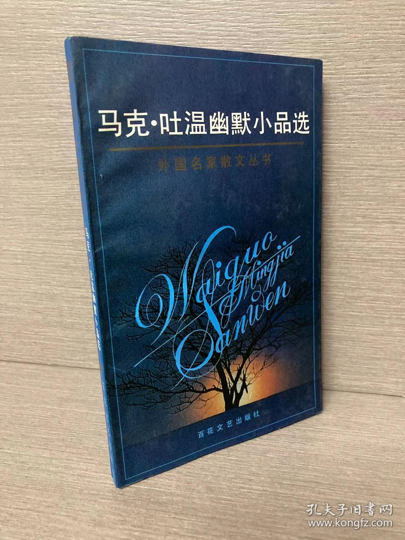 马克·吐温幽默小品选(外国名家散文丛书,叶冬心译,私藏好品)