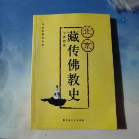 北京藏传佛教史