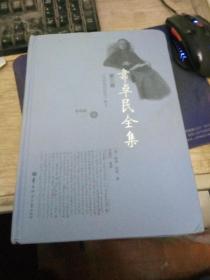 韦卓民全集(第3卷):《纯粹理性批判》解义 9787562272205