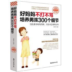 正版二手 好妈妈不打不骂培养男孩300个细节 张晓萍 南海出版社 9787544257312