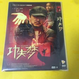 功夫梦 DVD光盘 全新