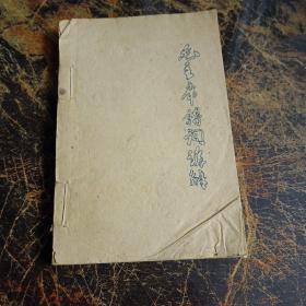 67年线装油印本:毛主席诗词讲解[品好]
