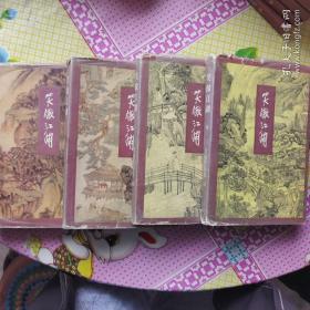 笑傲江湖全四册